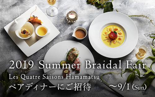 2019 Summer Braidal Fair 2019/6/3〜9/1