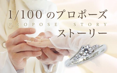 1/100のプロポーズストーリー