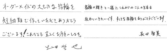 土田哲也・長田智美様 (YG 迫力ある和彫りの結婚指輪)