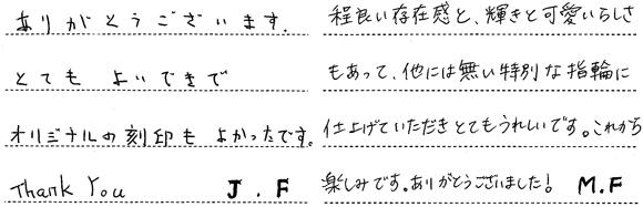 F様 (萌黄金/赤銅 鎚目と和紙のマリッジリング)