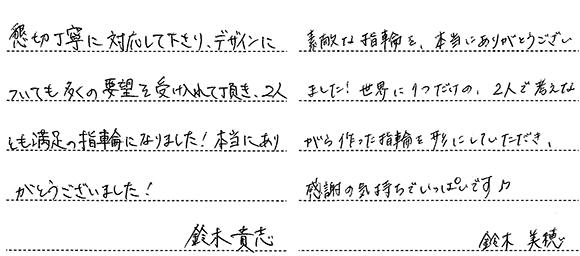 鈴木貴志・美穂様 (Pt 和紙&彫刻の和の結婚指輪)