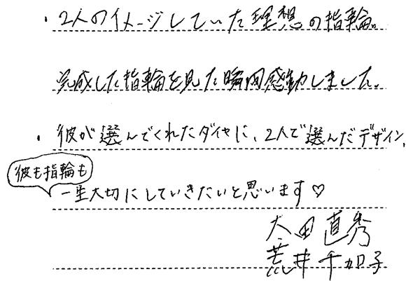 太田直秀様・荒井千加子様 (Pt 繊細にダイヤを包んだ婚約指輪)