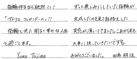 田島侑真・新保朋佳様 (桜G なめらかな曲線の結婚指輪)