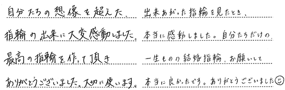鈴木丈久・石塚捺未様 (Pt 手編みロープとミル打ちの結婚指輪)