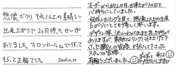 町山幸雄・幸江様 (Pt/桜G 彫刻とロープの結婚指輪)