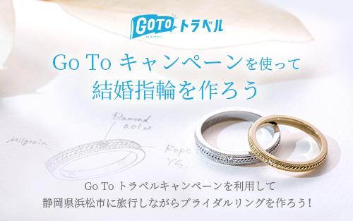 Go To キャンペーンを使って結婚指輪を作ろう