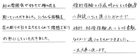 M様 (Pt 花模様彫刻の結婚指輪)