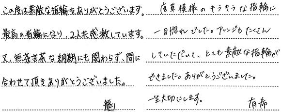 鈴木龍・伊藤有希様 (Pt 花&和唐草彫刻の結婚指輪)
