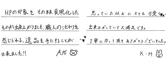 N様 (Pt/PG 和紙&赤銅&ミル打ちの結婚指輪)
