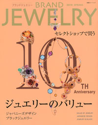 「BRAND JEWELRY 2010 SPRING」にMIORINGと杉山が掲載されました。